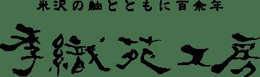 季織苑工房/粟野商事株式会社